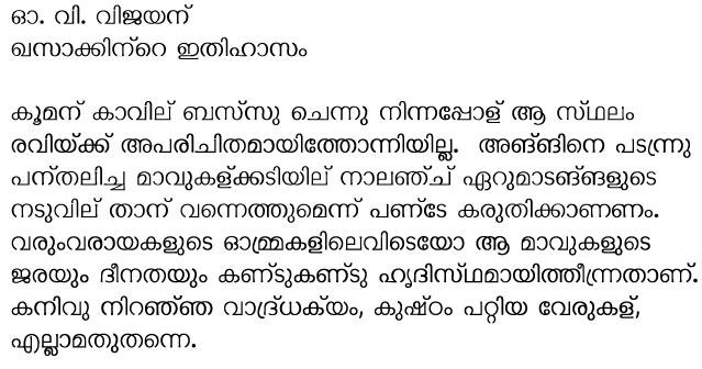 JanaMalayalam Malayalam Font