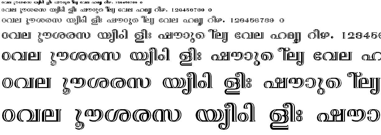 FML-TT-Nila Bold Malayalam Font