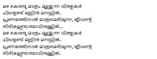 Chilanka Malayalam Font